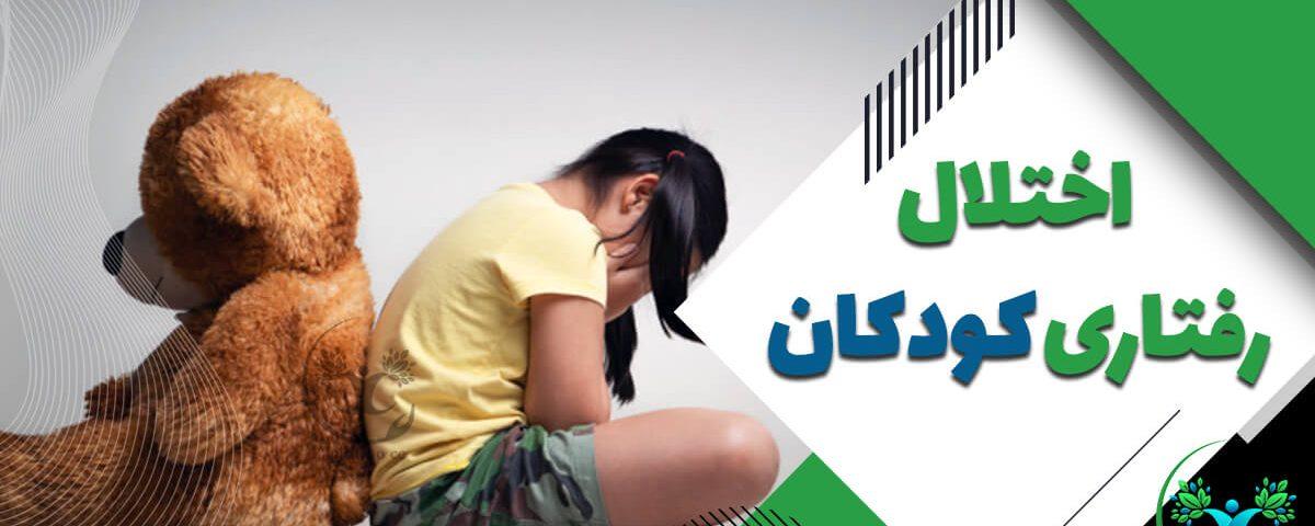 اختلال رفتاری کودکان
