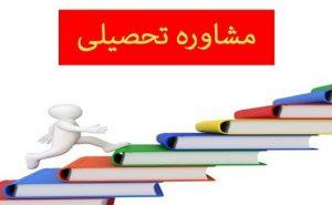 اهمیت مشاوره تحصیلی